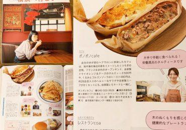 【OZ magazine】掲載中♪